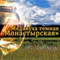 Медовуха темная монастырская, 12%