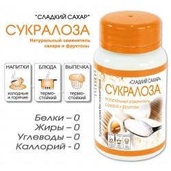 Сукралоза - сладкий сахар