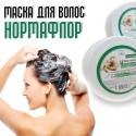 Нормафлор маска-пробиотик для волос, 250мл