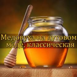 Медовуха классическая, 6.8%