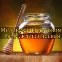 Медовый квас (Медовуха классическая)