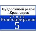 Магазин на Новосибирской