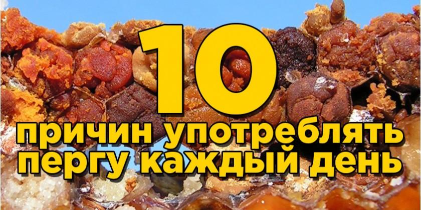 10 ПРИЧИН УПОТРЕБЛЯТЬ ПЕРГУ КАЖДЫЙ ДЕНЬ