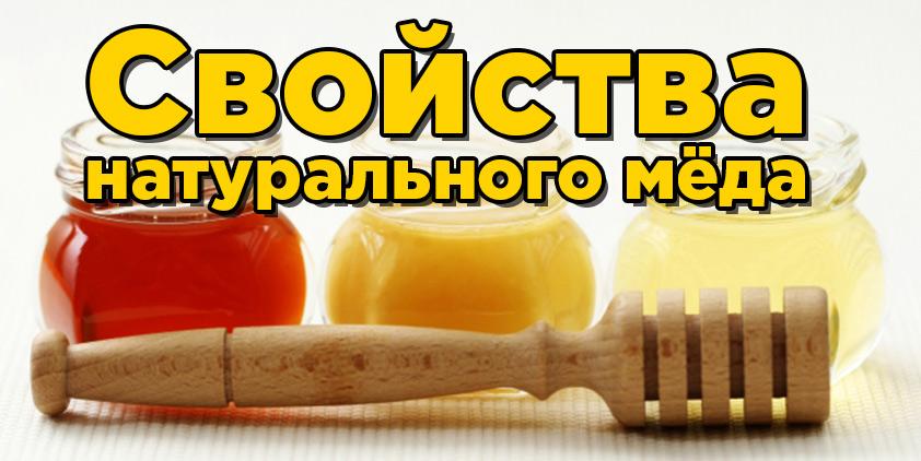 Мёд и его свойства